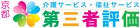 京都 介護・福祉サービス第三者評価ロゴ
