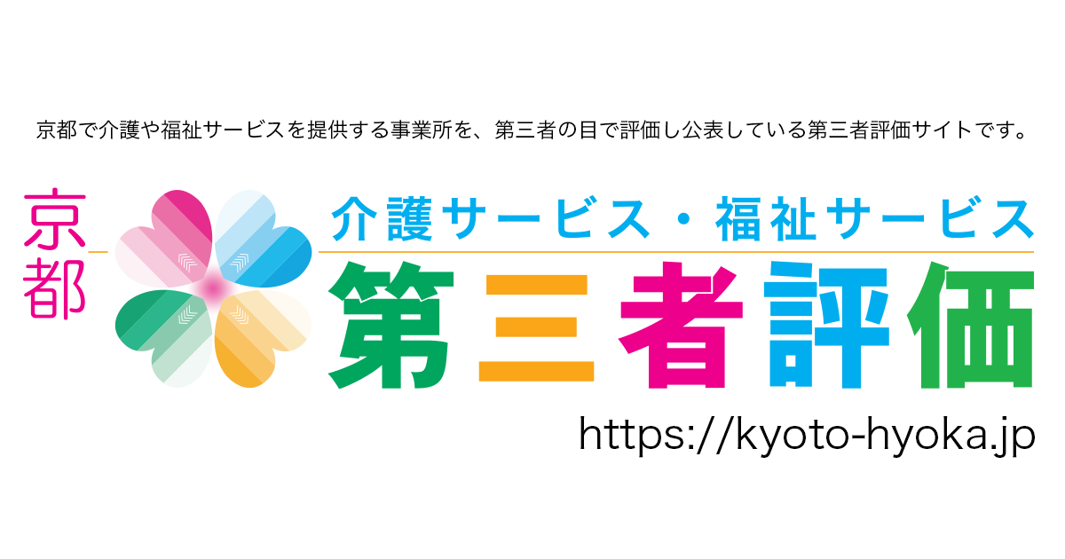 京都 介護・福祉サービス第三者評価