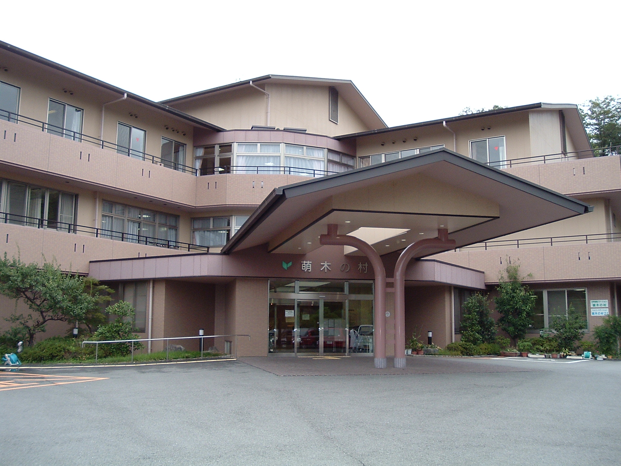 介護老人保健施設 萌木の村