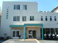 信和会 大宅診療所