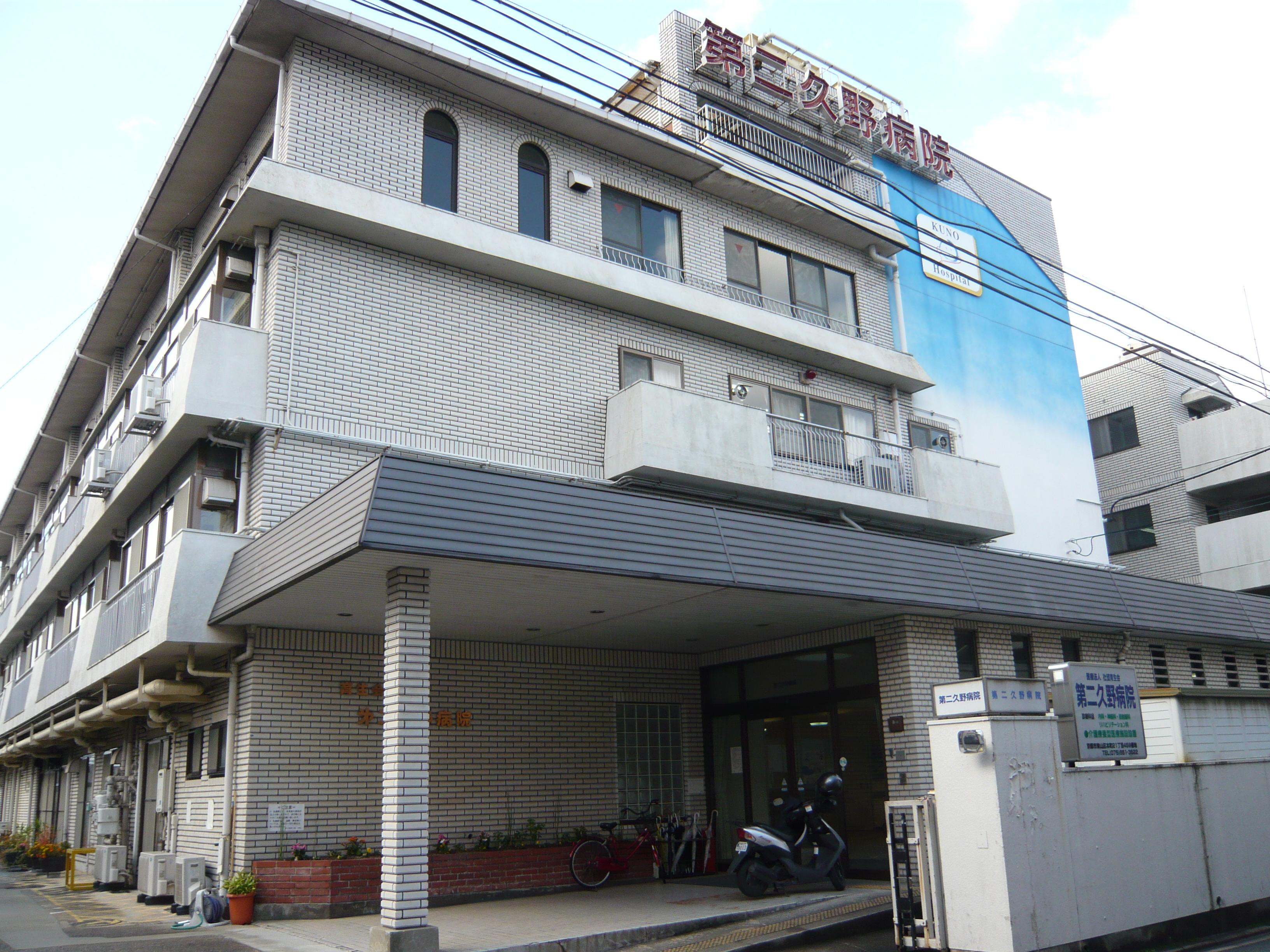 第二久野病院