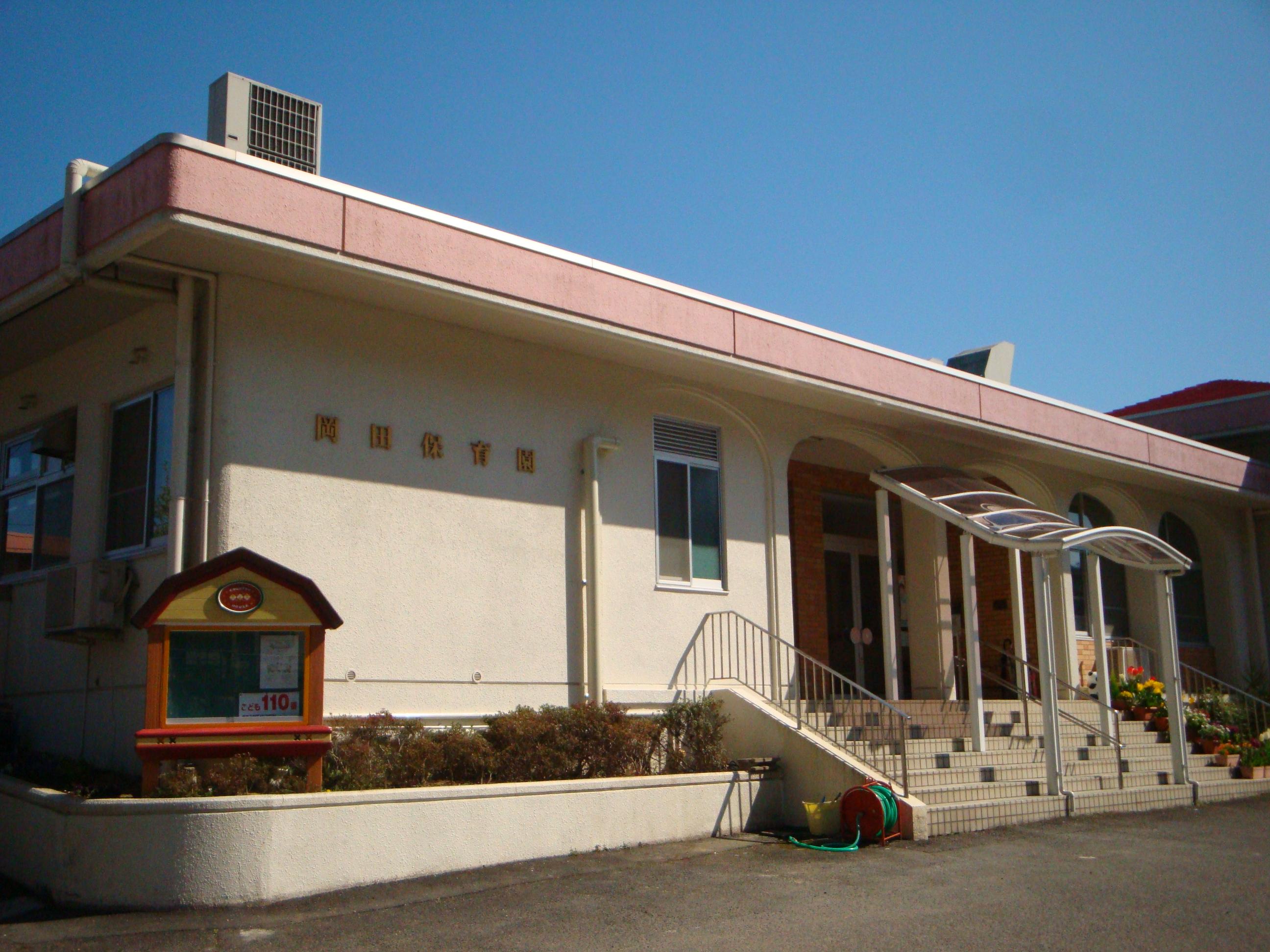 岡田福祉会 岡田保育園