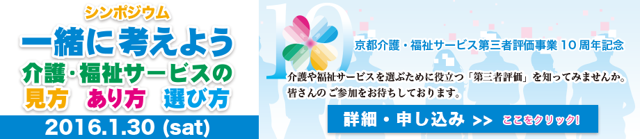 10th-symposium