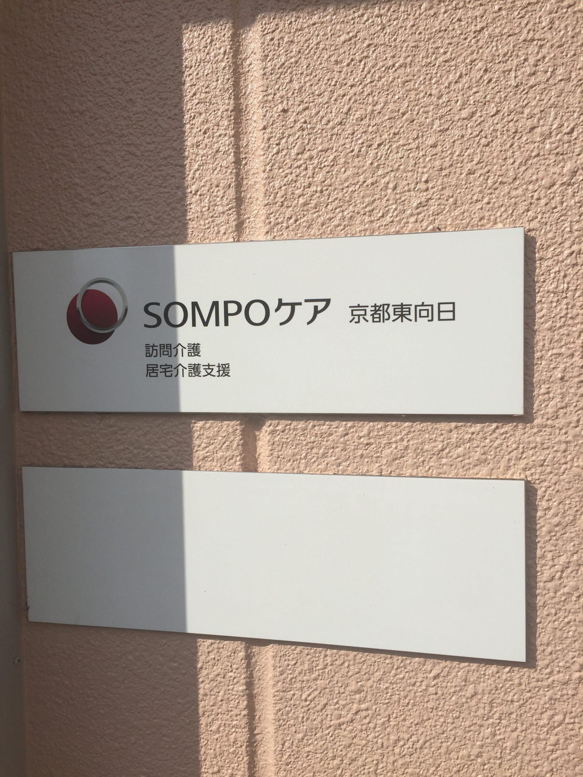 SOMPOケア 京都東向日 訪問介護