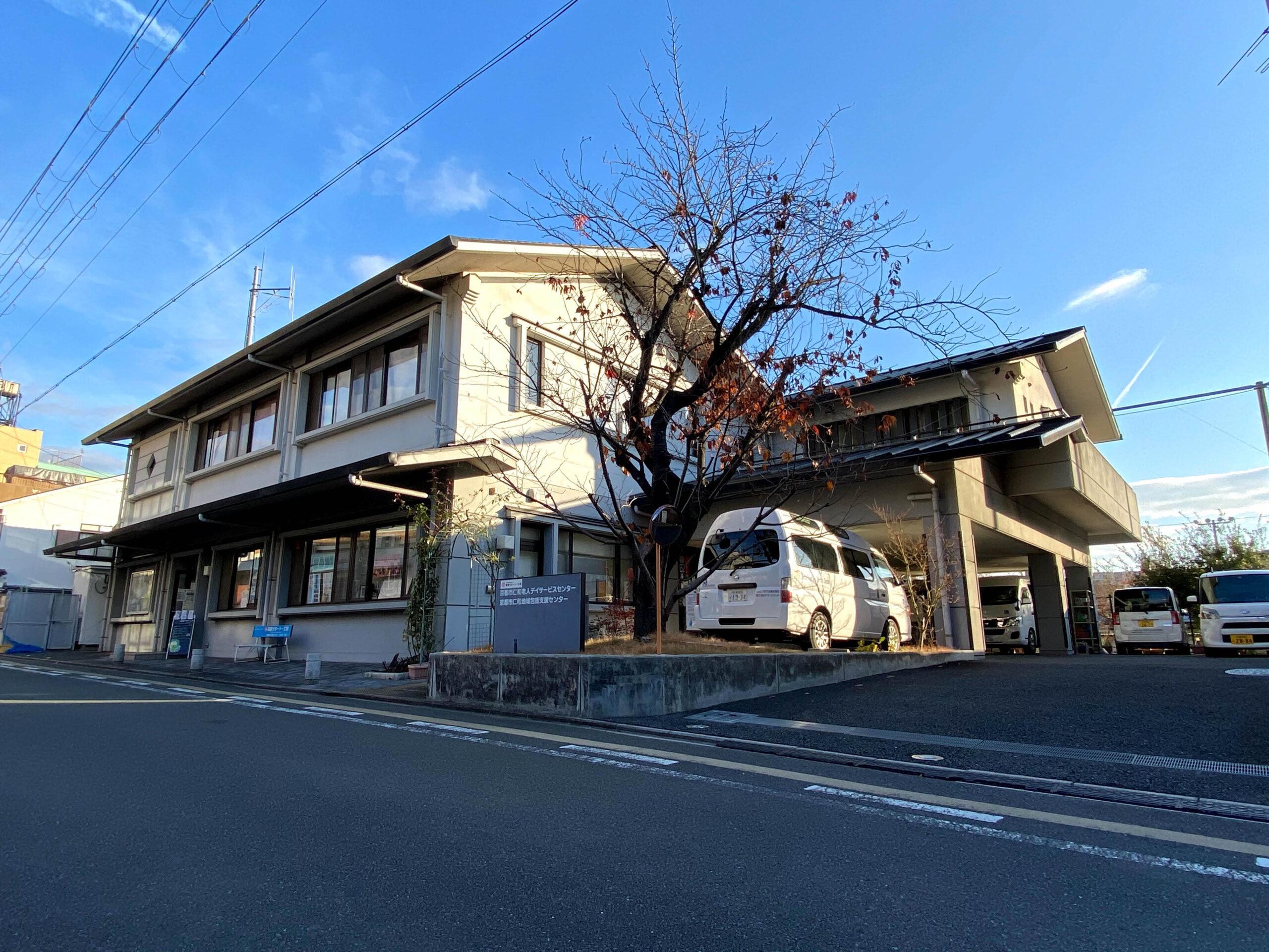 京都市仁和老人デイサービスセンター
