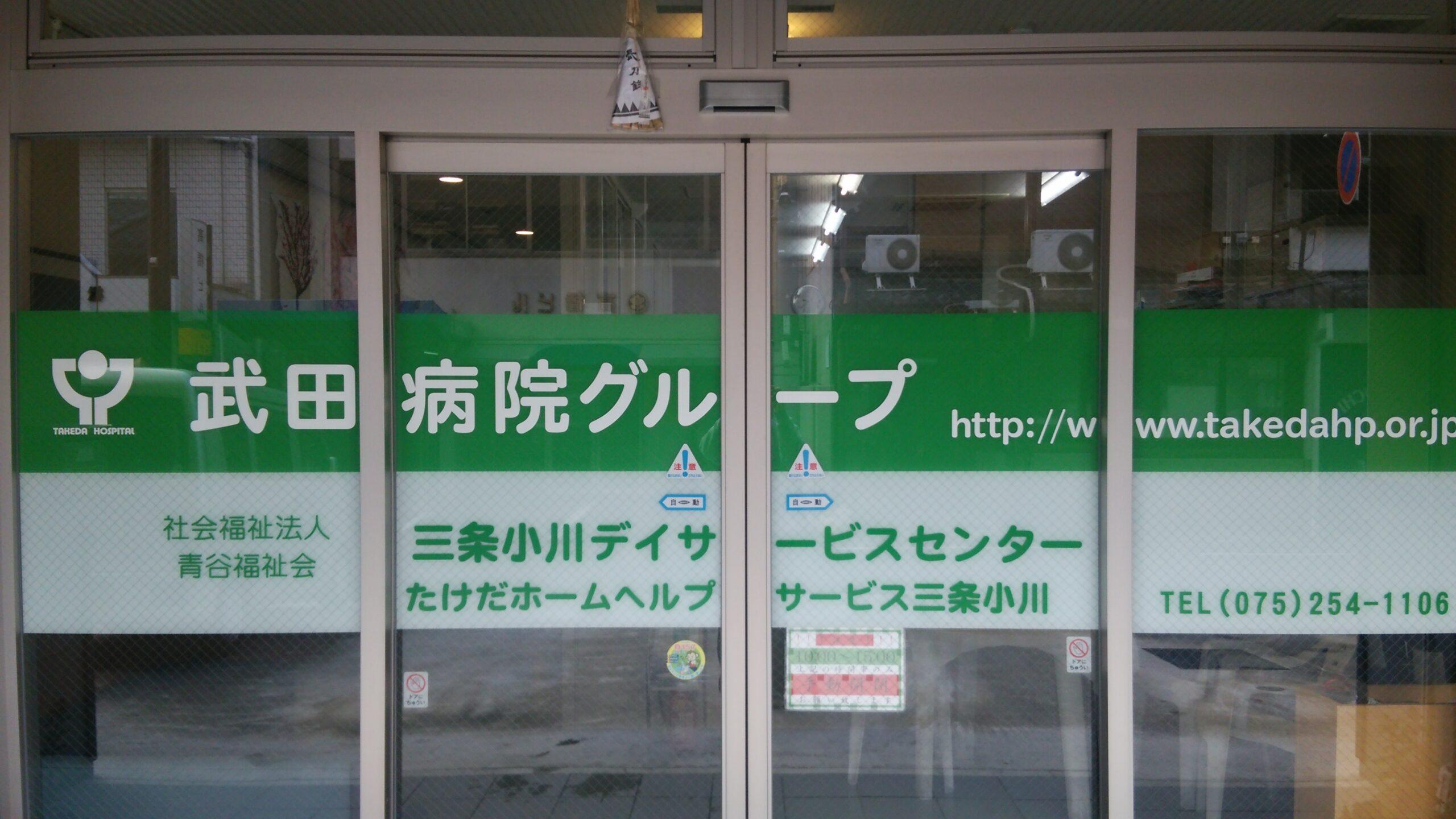 三条小川デイサービスセンター